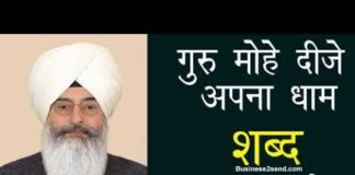 guru-mohe-deeje-apna-dhaam-rssb-shabad-download