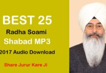 rssb-shabad-2017-mp3-download-radha-soami-satsang-beas