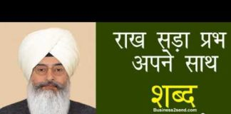 radha-soami-shabad-download-raakh